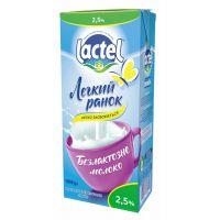 """Молоко Lactel безлактозное """"Легкое утро"""" 2,5% 1000 г"""